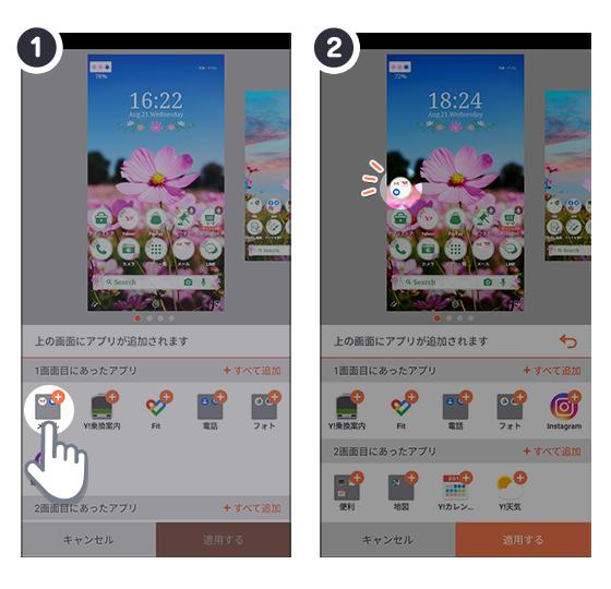 アプリ追加の仕方