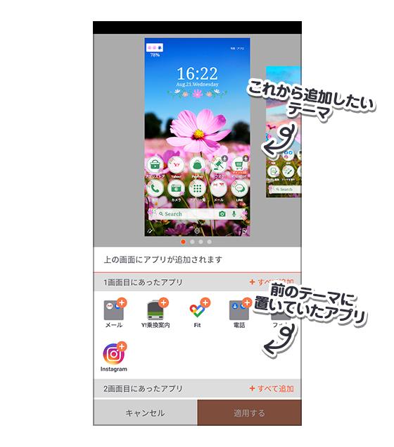 アプリ追加画面の設定