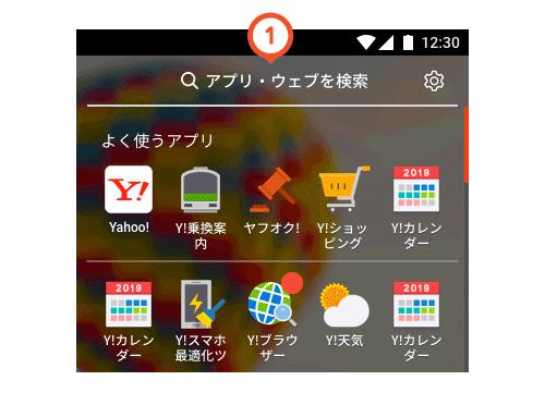 アプリ・ウェブ検索