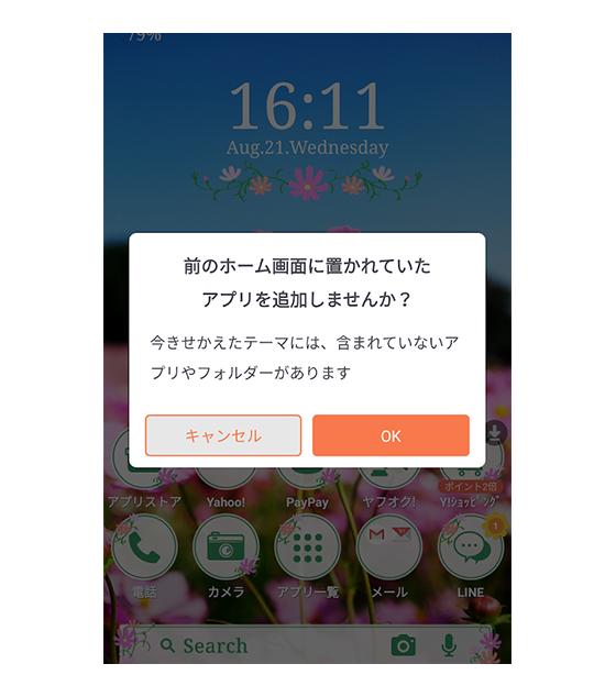 アプリ追加のダイアログ